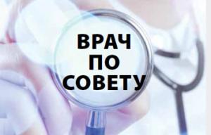 врач по совету